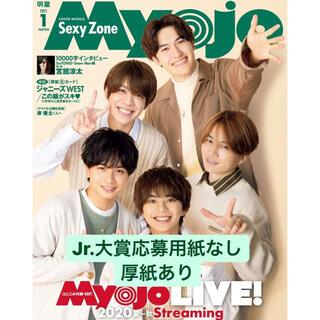 ジャニーズ(Johnny's)のMyojo (ミョウジョウ) 2021年 01月号 通常版(アート/エンタメ/ホビー)