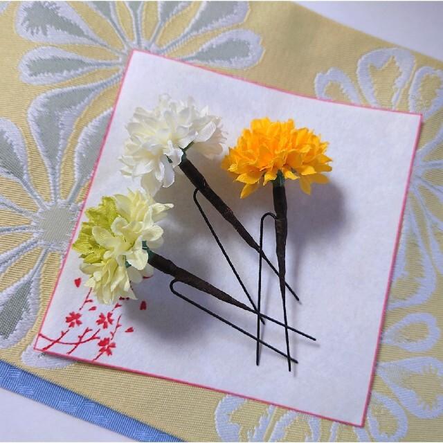 髪飾り ちょい足しマム3本 七五三 成人式 卒業式 ハンドメイドのアクセサリー(ヘアアクセサリー)の商品写真