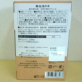 セイカツノキ(生活の木)の生活の木 私の30日茶 高麗人参剛力ブレンド 30包 新品(健康茶)
