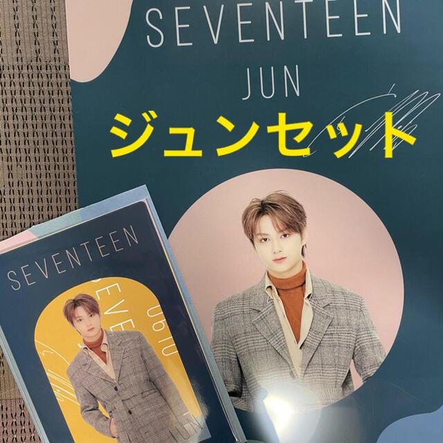 くじ 番 seventeen 一