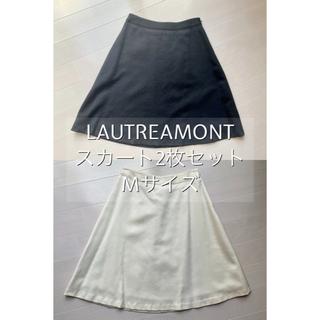 ロートレアモン(LAUTREAMONT)のLAUTREAMONT 台形スカート 2枚セット 美品(ひざ丈スカート)