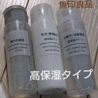 MUJI (無印良品) - 無印良品 敏感肌用 高保湿タイプ 化粧水&乳液 2本set 即日配送可能