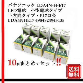 限定10こセット☆未使用品 LED電球 パナソニック LDA4N-H-E17(その他)