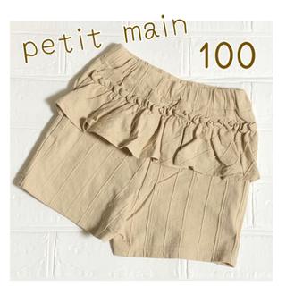 petit main - プティマイン バックフリルショートパンツ 100サイズ petit main