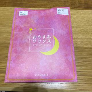 マルコ(MARUKO)の値下げ マルコ おやすみソックス Mサイズ 新品(フットケア)