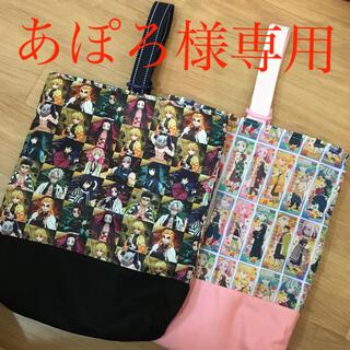 あぽろ様専用ページ(バッグ/レッスンバッグ)