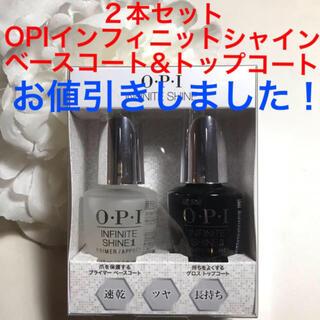 OPI - 2本セット・OPIインフィニットシャイン・ベースコート&トップコート・新品未使用