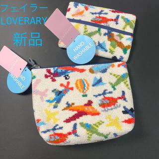 FEILER - 新品★フェイラー LOVERARY★ポーチ&ティッシュケース★ブンブンヒコーキ