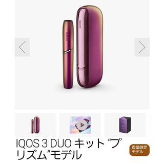 IQOS3 DUO アイコス3DUO本体キット 限定色 プリズム(タバコグッズ)