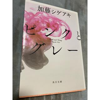 ジャニーズ(Johnny's)のピンクとグレ- 加藤シゲアキ NEWS(文学/小説)