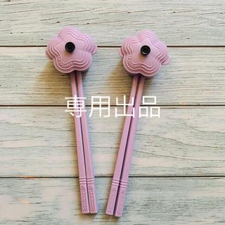 ルクルーゼ(LE CREUSET)のイルカさま専用(カトラリー/箸)