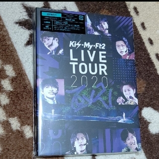 Kis-My-Ft2 - Kis-My-Ft2 LIVE TOUR 2020 To-y2(通常盤 DVD)