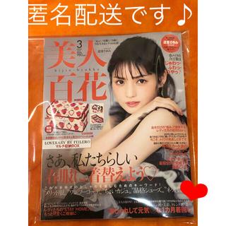 フェイラー(FEILER)の★美人百花 3月号 雑誌のみ★(ファッション)