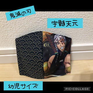 マスク(THE MASK)のインナーマスク 鬼滅の刃 宇髄天元 音柱 幼児サイズ☆(外出用品)