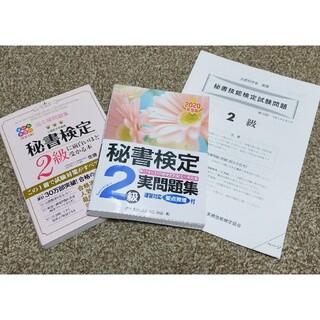 角川書店 - 秘書検定2級 参考書、問題集、試験問題