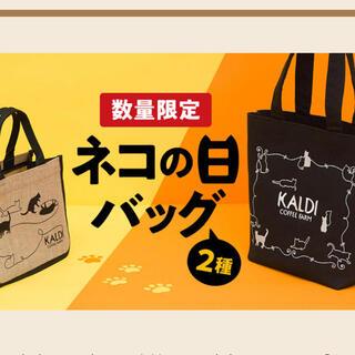 カルディ(KALDI)のKALDIネコの日バッグ 2種(抜き取り無し)(トートバッグ)