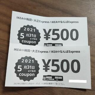 イケア(IKEA)のIKEA鶴浜 500円クーポン 2枚 5月31日まで(ショッピング)
