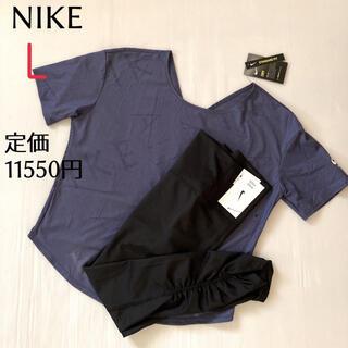 NIKE - L セット Tシャツ &  レギンス  ヨガ  NIKE レディース  新品