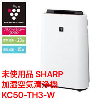 SHARP - 未使用品 SHARPシャープ 加湿空気清浄機 KC-50TH3-W