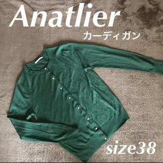 anatelier - Anatlierグリーンカーディガン