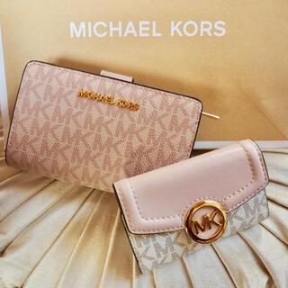 Michael Kors - マイケルコース のお財布とキーケース☆ピンク♪2点セット 新品 SALE中❣️
