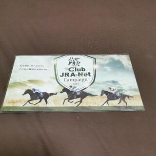 Club JRA-NET Campaign 2019 クオカード500円(その他)