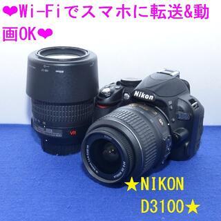 Nikon - ❤Wi-Fiでスマホに転送&動画OK❤Nikon D3100❤A