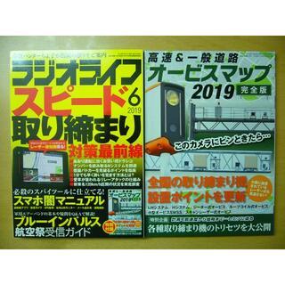 ラジオライフ 2019年6月号(専門誌)