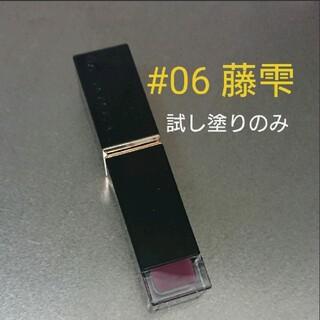 SUQQU - ◆試し塗りのみ◆SUQQU コンフォート リップ フルイド グロウ 06 藤雫