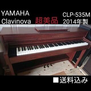 ヤマハ - 送料込み YAMAHA 電子ピアノ CLP-535R 2014年製 超美品