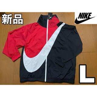 NIKE - 【新品】ナイキ スウォッシュロゴ ナイロンジャケット Lサイズ