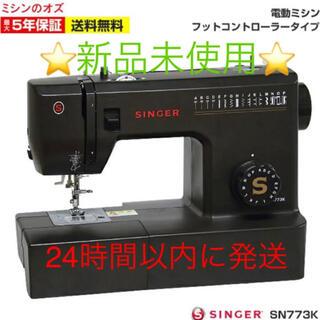 brother - 電動ミシン SN773K SN-773K 手作りマスク用