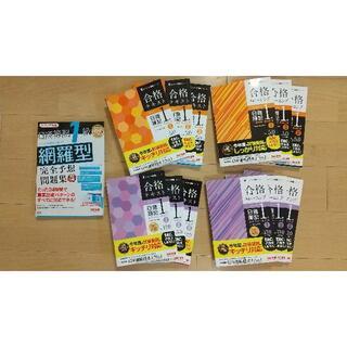 TAC出版 - 【ほぼ未使用】日商簿記1級 TAC出版 テキスト一式13冊 計28,160円分