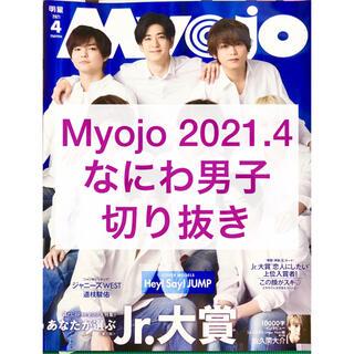 Myojo 2021年4月 なにわ男子 切り抜き ジャニーズ(アイドルグッズ)
