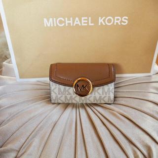 Michael Kors - マイケルコースのキーケース☆ホワイト×ブラウン 新品 SALE中❣️