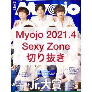 Myojo 2021年4月 Sexy Zone セクゾ 切り抜き ジャニーズ(アイドルグッズ)