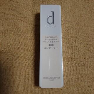 シセイドウ(SHISEIDO (資生堂))の未使用! dプログラム 薬用 スキンケア&カバーチューブ  敏感肌用(15g)(コンシーラー)