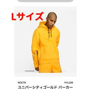 ナイキ(NIKE)のNIKE × nocta Lサイズ ユニバーシティゴールド パーカー(パーカー)