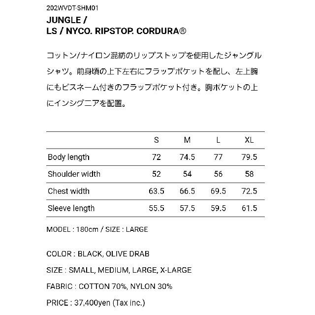 W)taps(ダブルタップス)の20AW WTAPS JUNGLE LS RIPSTOP CORDURA M メンズのジャケット/アウター(ミリタリージャケット)の商品写真