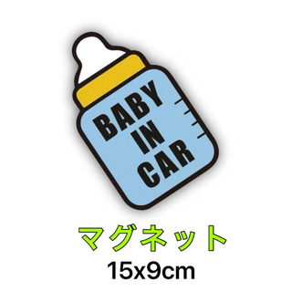 新品 BABY IN CAR ベビーインカー 車 ベビー キッズ マグネット(車外アクセサリ)