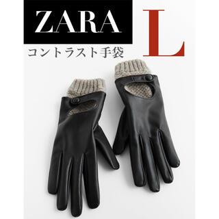 ZARA - 【新品/未着用】ZARA コントラスト手袋 コントラストグローブ レザー手袋