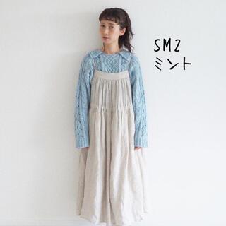SM2 - 新品 kazumiさん着用色 SM2 今春新作完売 柄編み衿付ニット ミント