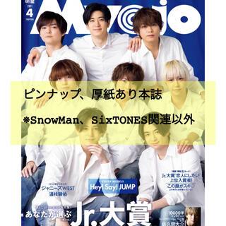 ジャニーズ(Johnny's)のMYOJO 4月号(アート/エンタメ/ホビー)