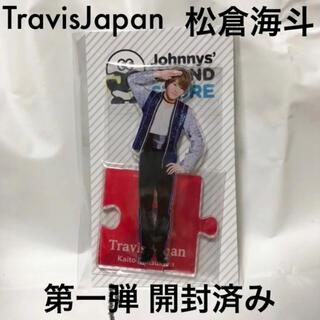 ジャニーズJr. - TravisJapan 松倉海斗 アクリルスタンド 第一弾 第1弾 アクスタ