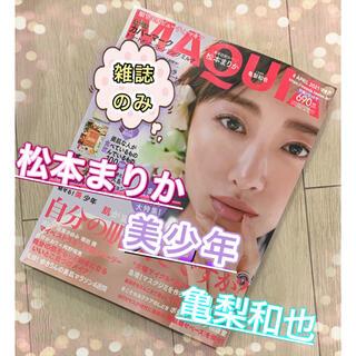 ジャニーズ(Johnny's)の【新品】 MAQUIA マキア 4月号 雑誌のみ 松本まりか 美男子 亀梨和也(美容)