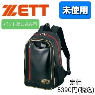 ZETT - 未使用 野球 バック