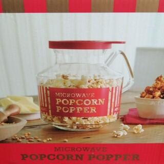マイヤー(MEYER)のMEYERの電子レンジでポップコーンが作れる調理器POPCORN POPPE(調理道具/製菓道具)