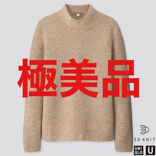 UNIQLO - Uniqlo U ユニクロユー 3Dプレミアムラムモックネックセーター