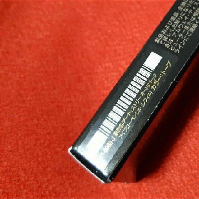 Amway(アムウェイ)のアイブロウ Amway トープ コスメ/美容のベースメイク/化粧品(アイブロウペンシル)の商品写真
