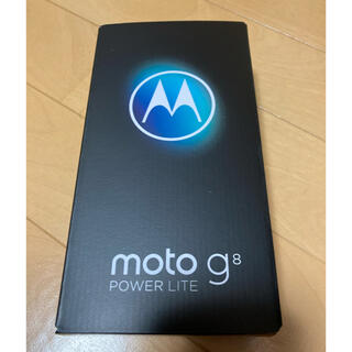 モトローラ(Motorola)の 専用 moto g8 power lite 本体 ロイヤルブルー新品未開封(スマートフォン本体)